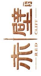 Chi bi xia: Jue zhan tian xia - Chinese Logo (xs thumbnail)