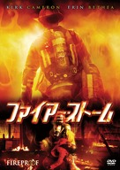 Fireproof - Japanese Movie Cover (xs thumbnail)