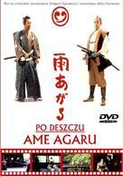 Ame agaru - Polish DVD movie cover (xs thumbnail)