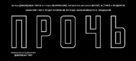 Get Out - Russian Logo (xs thumbnail)