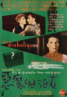 Les diaboliques - Japanese Movie Poster (xs thumbnail)