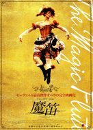 The Magic Flute - Japanese Movie Poster (xs thumbnail)