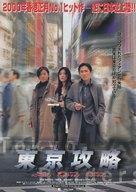 Dong jing gong lüe - Japanese Movie Poster (xs thumbnail)