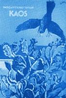 Kaos - Italian Movie Poster (xs thumbnail)