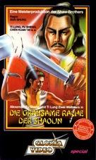 Feng liu duan jian xiao xiao dao - German VHS cover (xs thumbnail)
