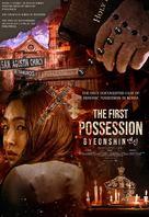 Byeonshin - Philippine Movie Poster (xs thumbnail)