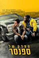 Spenser Confidential - Israeli Movie Cover (xs thumbnail)