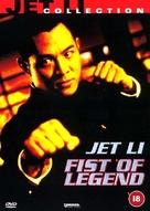 Jing wu ying xiong - British DVD cover (xs thumbnail)