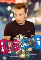 """Polkino"" - Russian Movie Poster (xs thumbnail)"