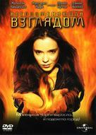 Firestarter 2: Rekindled - Russian DVD cover (xs thumbnail)