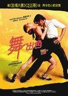 Take The Lead - Hong Kong Movie Poster (xs thumbnail)