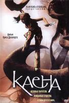 Kaena - Russian DVD cover (xs thumbnail)