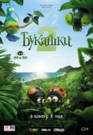 Minuscule 2: Les mandibules du bout du monde - IMDb - Russian Movie Poster (xs thumbnail)