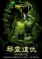 Phairii phinaat paa mawrana - Taiwanese Movie Poster (xs thumbnail)