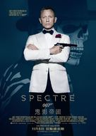 Spectre - Hong Kong Movie Poster (xs thumbnail)