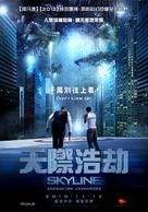 Skyline - Taiwanese Movie Poster (xs thumbnail)