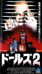 Demonic Toys - Japanese VHS cover (xs thumbnail)
