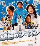 Giniro no season - Japanese Movie Cover (xs thumbnail)