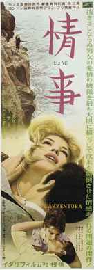 L'avventura - Japanese Movie Poster (xs thumbnail)
