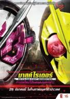 Kamen raidâ Reiwa Za Fâsuto Jenerêshon - Thai Movie Poster (xs thumbnail)