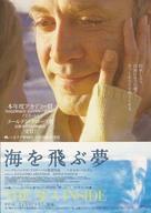 Mar adentro - Japanese Movie Poster (xs thumbnail)