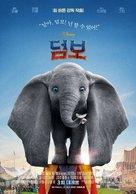 Dumbo - South Korean Movie Poster (xs thumbnail)
