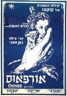 Orphée - Israeli Movie Poster (xs thumbnail)
