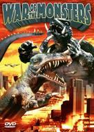 Daikaijû kettô: Gamera tai Barugon - Movie Cover (xs thumbnail)