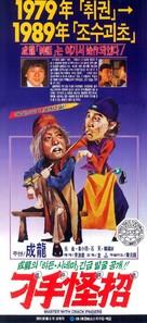 Diao shou guai zhao - Hong Kong Movie Poster (xs thumbnail)