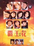 Ba wong fa - Chinese DVD cover (xs thumbnail)
