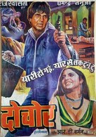 Do Chor - Indian Movie Poster (xs thumbnail)