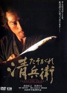 Tasogare Seibei - Japanese DVD cover (xs thumbnail)