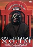 Le notti del terrore - Russian Movie Cover (xs thumbnail)