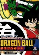 """Dragon Ball"" - Australian DVD movie cover (xs thumbnail)"