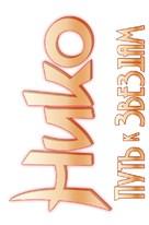 Niko - Lentäjän poika - Russian Logo (xs thumbnail)