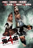 See prang - Taiwanese Movie Poster (xs thumbnail)