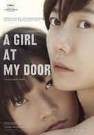 Dohee-ya - Movie Poster (xs thumbnail)