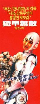 Tie jia wu di Ma Li A - South Korean poster (xs thumbnail)