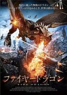 Dracano - Japanese Movie Poster (xs thumbnail)