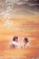 Leung juk - Hong Kong poster (xs thumbnail)