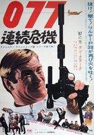 Agente 077 dall'oriente con furore - Japanese Movie Poster (xs thumbnail)