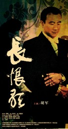 Everlasting Regret - Chinese Movie Poster (xs thumbnail)