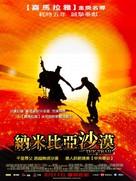 Piste, La - Taiwanese Movie Poster (xs thumbnail)