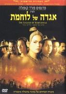 Suriyothai - Israeli Movie Poster (xs thumbnail)