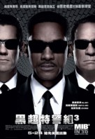 Men in Black 3 - Hong Kong Movie Poster (xs thumbnail)