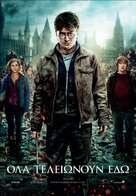 Harry Potter and the Deathly Hallows: Part II - Greek Movie Poster (xs thumbnail)