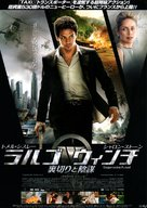 Largo Winch (Tome 2) - Japanese Movie Poster (xs thumbnail)