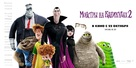 Hotel Transylvania 2 - Russian Movie Poster (xs thumbnail)