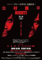 No One Lives - Japanese Movie Poster (xs thumbnail)