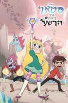 """Star vs. The Forces of Evil"" - Israeli Movie Cover (xs thumbnail)"